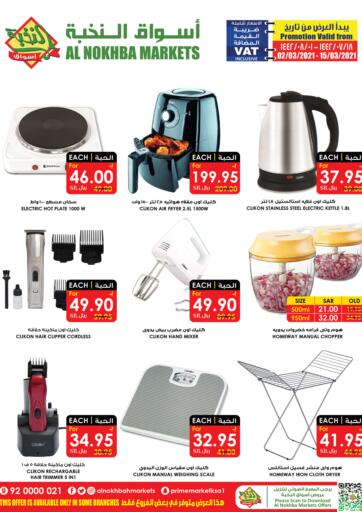 KSA, Saudi Arabia, Saudi - Medina Prime Supermarket offers in D4D Online. Home ware Offers. Now you can get your daily products from your favorite brands during the 'Home ware Offers' at Prime Supermarket Stores. This offer is only valid Till 15th March 2021.. Till 15th March