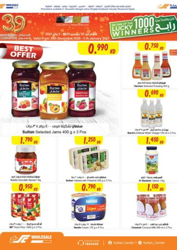 Kuwait Sultan Center offers in D4D Online. 39th Anniverary Celebration. . Till 5th January