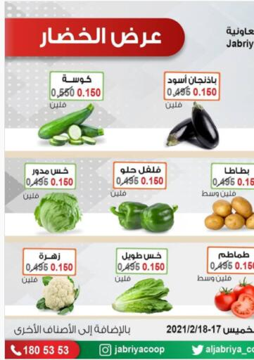Kuwait Jabriya Cooperative Society offers in D4D Online. Special Offer. . Until Stock Last