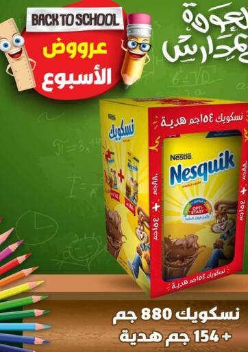 Egypt - Cairo Hyper Al Sharkia offers in D4D Online. Back to School 📚✏️. . Until Stock Last