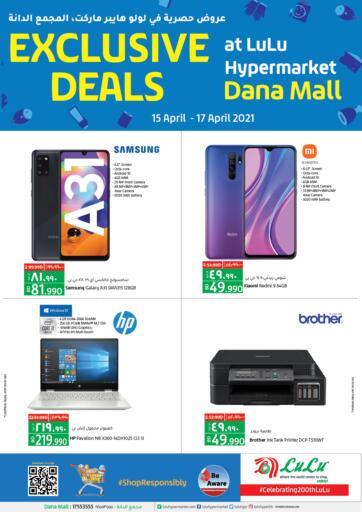 Bahrain LuLu Hypermarket offers in D4D Online. Exclusive Deals. . Till 17th April