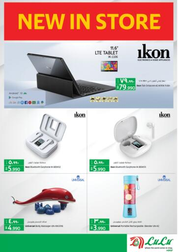Bahrain LuLu Hypermarket offers in D4D Online. New In Store. . New In Store