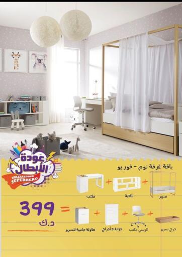 Kuwait Abyat offers in D4D Online. Unleash Your Superhero!. . Until stock Last