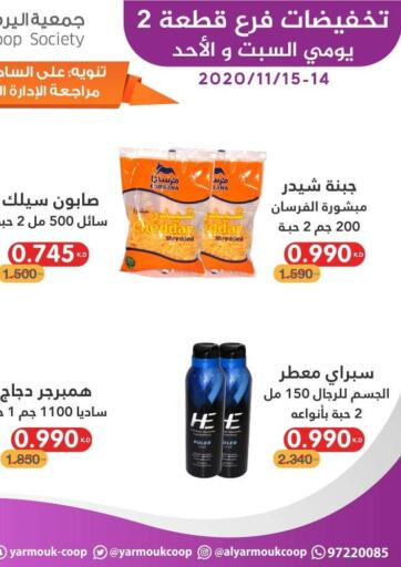 Kuwait Al Yarmouk Cooperative Society offers in D4D Online. 2 Days Offer. . Till 15th November