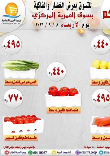 Kuwait Omariya Co-operative Society offers in D4D Online. Special Offers On Fruits And Vegetables. . Only On 8th September