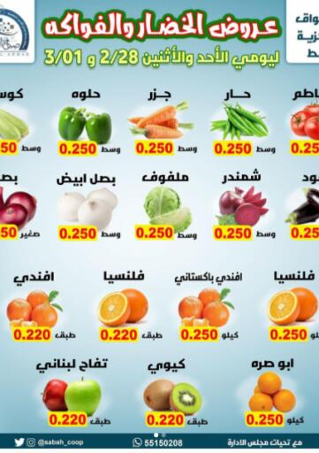 Kuwait Sabah Al-Ahmad Cooperative Society offers in D4D Online. Vegetable & Fruit offers. . Till 01st March