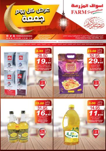 KSA, Saudi Arabia, Saudi - Al Hasa Farm Superstores offers in D4D Online. Friday Offers. Now you can get your products from your favorite brands during the 'Friday Offers' at Farm Superstores. This offer is only valid Only On 16th April 2021. Enjoy Shopping!!!. Only On 16th April