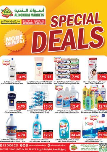 KSA, Saudi Arabia, Saudi - Sakaka Prime Supermarket offers in D4D Online. Special Deals. . Till 15th June