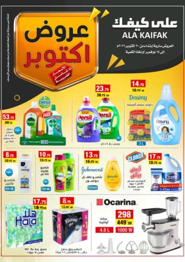 KSA, Saudi Arabia, Saudi - Dammam Ala Kaifak offers in D4D Online. October Offers. . Till 15th November