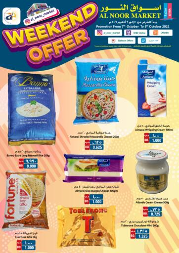 Bahrain Al Noor Market offers in D4D Online. Weekend Offers. Weekend Offers at Al Noor Market !  Offers on Vegetables,Fruits,Groceries and much more are valid Till 9th October Get it Now!! Enjoy Shopping!. Till 9th October