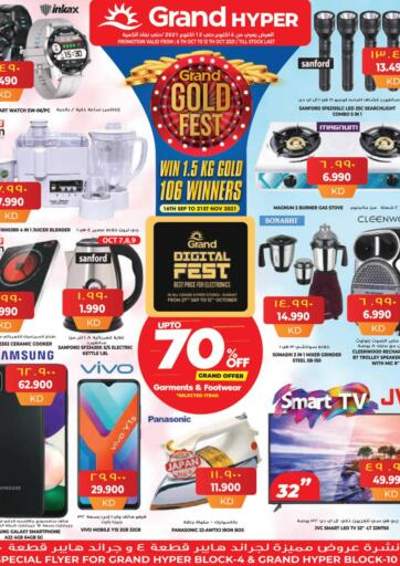 Kuwait Grand Hyper offers in D4D Online. Weekly Offers. . Till 12th October