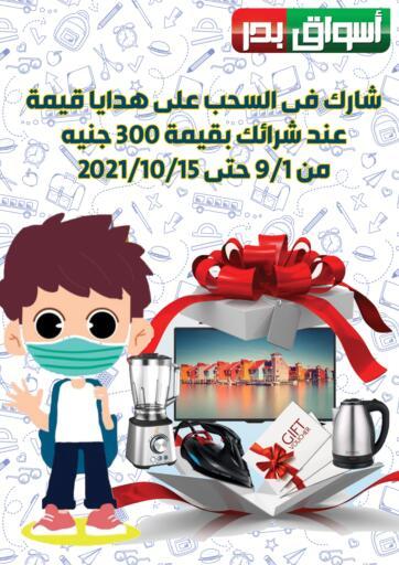 Egypt - Cairo Aswak Badr offers in D4D Online. Special Offer. . Till 19th September