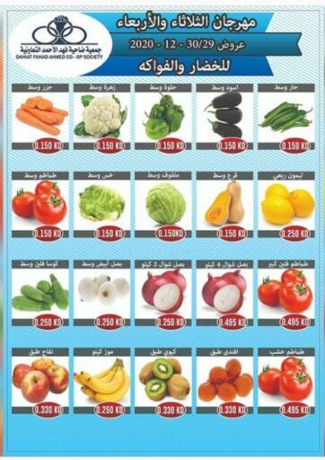Kuwait Fahd Al Ahmad Cooperative Society offers in D4D Online. Fresh Deals. . Till 30th December