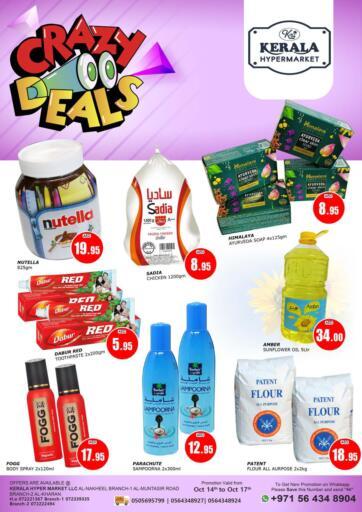 UAE - Ras al Khaimah Kerala Hypermarket offers in D4D Online. Crazy Deals. . Till 17th October