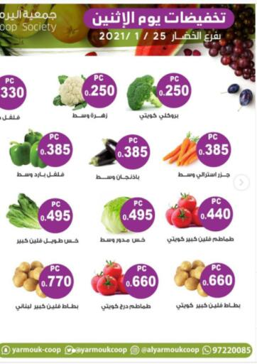 Kuwait Al Yarmouk Cooperative Society offers in D4D Online. Fresh Deals. . Only On 25th January