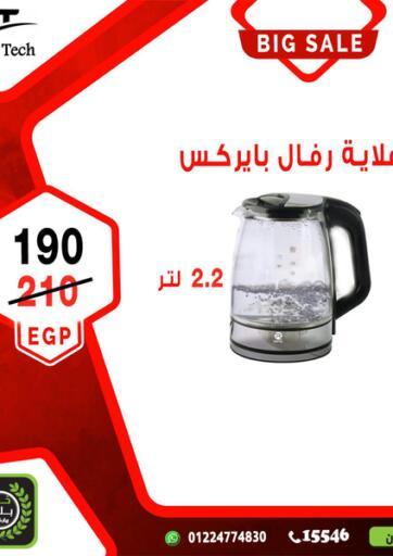 Egypt - Cairo Khair Bladna Market offers in D4D Online. Big Sale. . Till 05th August
