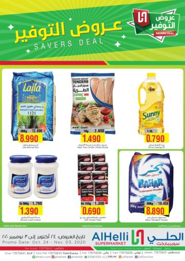 Bahrain Al Helli offers in D4D Online. Savers Deal. Your favorite shopping center is here with Crazy Offers on Savers Deal get it now, offer valid till  03rd November  2020. Enjoy Shopping!. Till 03rd November