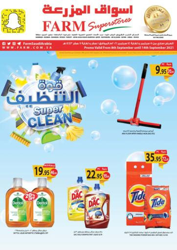 KSA, Saudi Arabia, Saudi - Dammam Farm Superstores offers in D4D Online. Super Clean. Now you can get your products for exciting prices from your favorite brands during the 'Super Clean' Offer at Farm Superstores.  Offer Valid Till 14th September 2021. . Till 14th September