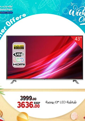 Egypt - Cairo Awlad Ragab offers in D4D Online. Special offer. . Until Stock Lasts