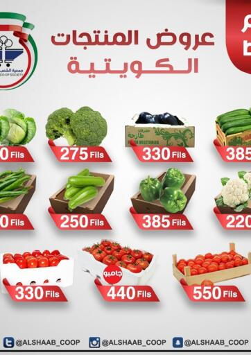 Kuwait Al Sha'ab Co-op Society offers in D4D Online. Kuwait Local Products. . Only On 21st December