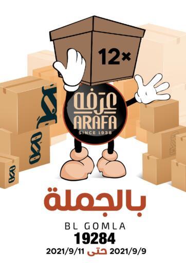 Egypt - Cairo Arafa Market offers in D4D Online. Wholesale. . Till 11th September
