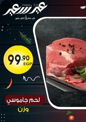 Egypt - Cairo Hyper Al Sharkia offers in D4D Online. Meat Offers. . Until stock Last