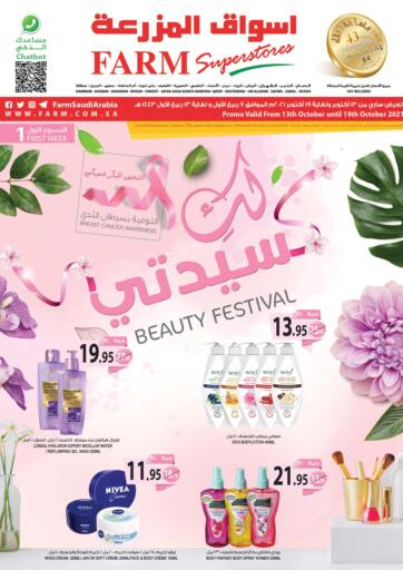 KSA, Saudi Arabia, Saudi - Dammam Farm Superstores offers in D4D Online. Beauty Festival. Now you can get your products for exciting prices from your favorite brands during the 'Beauty Festival' Offer at Farm Superstores.  Offer Valid Till 19th October 2021. . Till 19th October