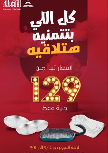 Egypt - Cairo Al Ahram Cookware offers in D4D Online. Special Offer. . Till 8th September