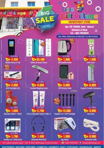 Oman - Salalah Bazaar Gift Village offers in D4D Online. Big Sale Offer. . Till 30th October