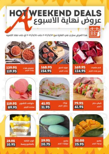 Egypt - Cairo Alfa Market   offers in D4D Online. Hot Weekend Deals. . Till 14th Aug