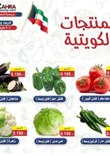 Kuwait ZAHRA COOPERATIVE SOCIETY offers in D4D Online. Special Offer. . Till 4th March