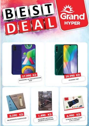 Kuwait Grand Hyper offers in D4D Online. Best Deal @Riggai. . Till 20th November