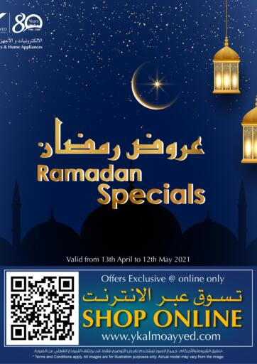 Bahrain Y.K. Almoayyed & Sons ( Electronics) offers in D4D Online. Ramadan Specials. Ramadan Specials at Y.K. Almoayyed & Sons ( Electronics) And Get Crazy Deals on Home Appliances. Valid Until 12th May 2021. Enjoy Shopping!. Till 12th May