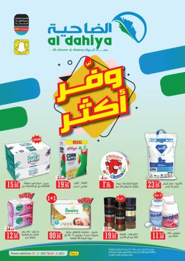 KSA, Saudi Arabia, Saudi - Al Hasa Al Dahiya Markets offers in D4D Online. Special Offer. Now you can get your daily products from your favorite brands during the 'Special Offer' at Al Dahiya Markets Stores! This offer is only valid Till 21st February 2021.. Till 21st February