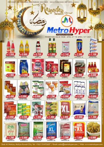 Kuwait Metro Hyper offers in D4D Online. Ramadan Kareem. . Till 14th April