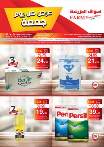 KSA, Saudi Arabia, Saudi - Qatif Farm Superstores offers in D4D Online. Friday Offers. . Only On 26th March