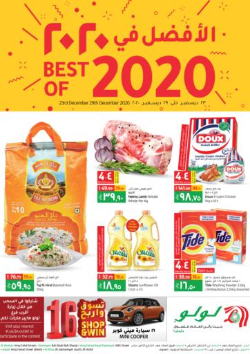 KSA, Saudi Arabia, Saudi - Al Khobar LULU Hypermarket  offers in D4D Online. Best Of 2020. Rush To Lulu Hypermarket And Get Your Products at Best Prices During 'Best Of 2020' Deals. Offer Valid Till 29th December 2020. Enjoy Shopping!. Till 29th December