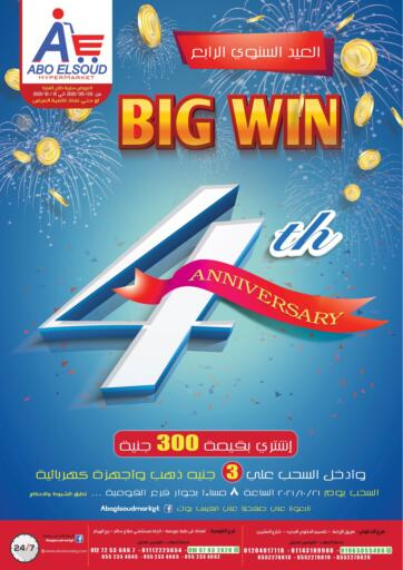 Egypt - Cairo Abo Elsoud offers in D4D Online. 4th Anniversary. . Till 21st October