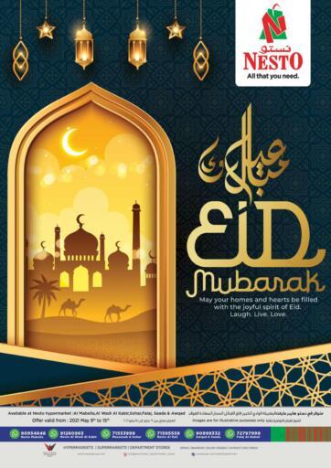 Oman - Sohar Nesto Hyper Market   offers in D4D Online. Eid Mubarak. . Till 15th May