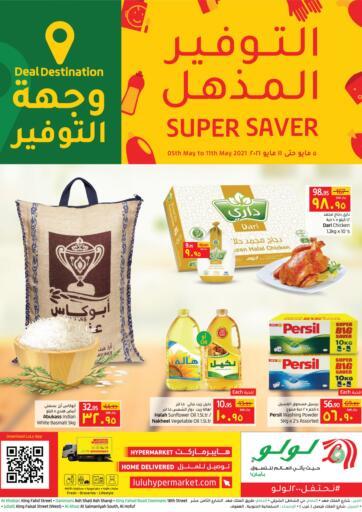 KSA, Saudi Arabia, Saudi - Jubail LULU Hypermarket  offers in D4D Online. Super Saver. . Till 11th May