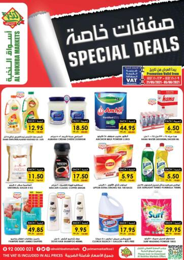 KSA, Saudi Arabia, Saudi - Sakaka Prime Supermarket offers in D4D Online. Special Deals. Now you can get your daily products from your favorite brands during the 'Special Deals' at Prime Supermarket Stores. This offer is only valid Till 5th June 2021.. Till 5th June