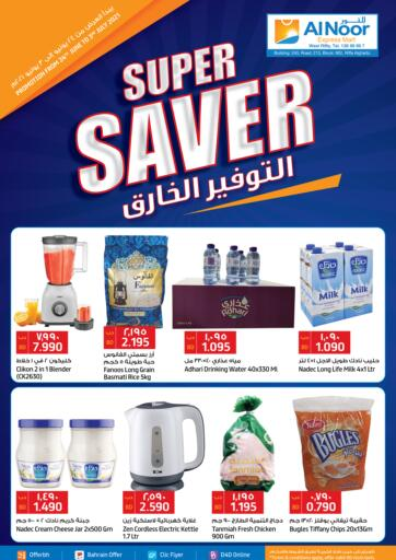 Bahrain Al Noor Expres Mart offers in D4D Online. Super Saver. Al Noor Expres Mart provides Super Saver on groceries, Dairy Products, Nuts and many more.  Buy your favorites now. Offers are valid till 3rd July 2021. Enjoy Shopping!. Till 3rd July