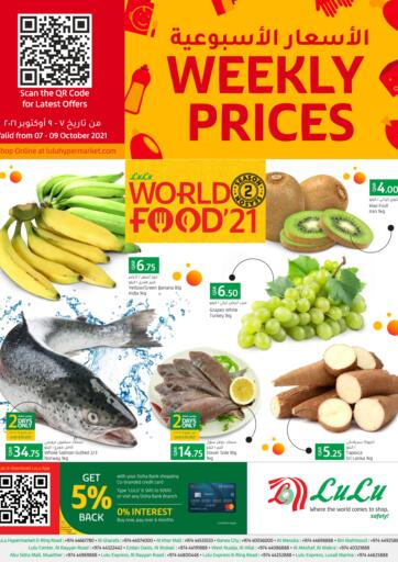 Qatar - Al Khor LuLu Hypermarket offers in D4D Online. Weekly Prices. Weekly Prices Offer Available At Lulu Hypermarket. Offer Valid Till 9th October 2021. Have A Great Shopping..!!!!. Till 09th October