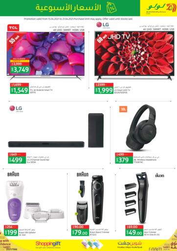 Qatar - Umm Salal LuLu Hypermarket offers in D4D Online. Weekly Offer. Get your favorites On Weekly  offers from the Lulu Hypermarket . Take advantage of this offer .Offers Are Valid Until Stock Last. Happy Shopping!. Until Stock Lasts