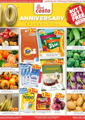 Kuwait Grand Costo offers in D4D Online. 10th Anniversary Celebration. . Till 8th December