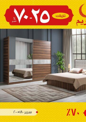 Oman - Salalah Danube Home offers in D4D Online. 25 To 70 % Off. . Until Stock Last