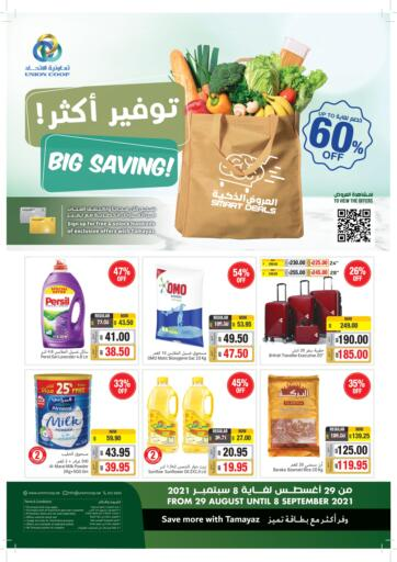 UAE - Sharjah / Ajman Union Coop offers in D4D Online. Big Saving!. Big Saving! Offer Going On For Food, Non-Food, Fresh Fruits & Vegetables, Groceries, Home Needs, Gadgets Etc. Don't Miss This Chance. Get Your Favorites At Best Price! Hurry Up.  This offer is valid Till 08th September 2021. Get Ready For The Shopping!!! Happy Shopping!. Till 8th September