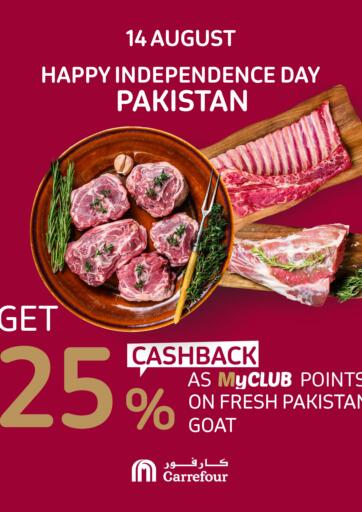 Bahrain Carrefour offers in D4D Online. My Club Offers. . Only On 14th August