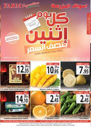 KSA, Saudi Arabia, Saudi - Qatif Farm Superstores offers in D4D Online. Every Monday Half Price. Now you can get your products from your favorite brands during the 'Every Monday Half Price' at Farm Superstores. This offer is Only On 22nd March 2021. Enjoy Shopping!!. Only On 22nd March