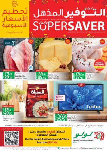 Egypt - Cairo Lulu Hypermarket  offers in D4D Online. Super Savers. . Till 21st September